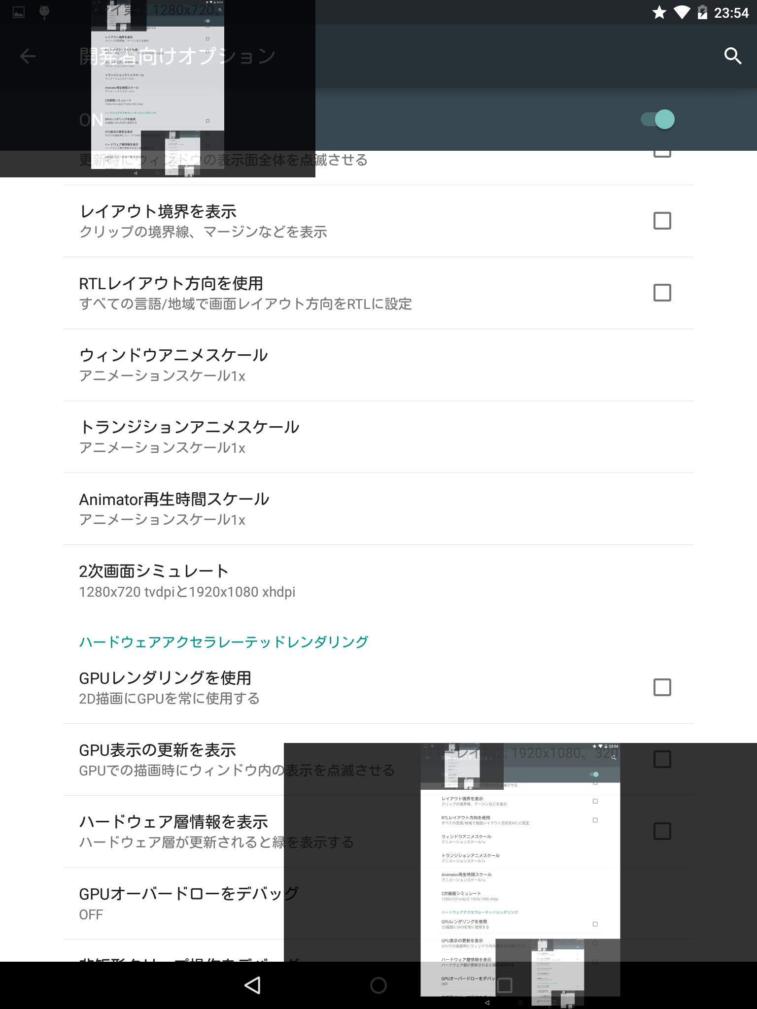 device-2014-11-06-235433_2次画面