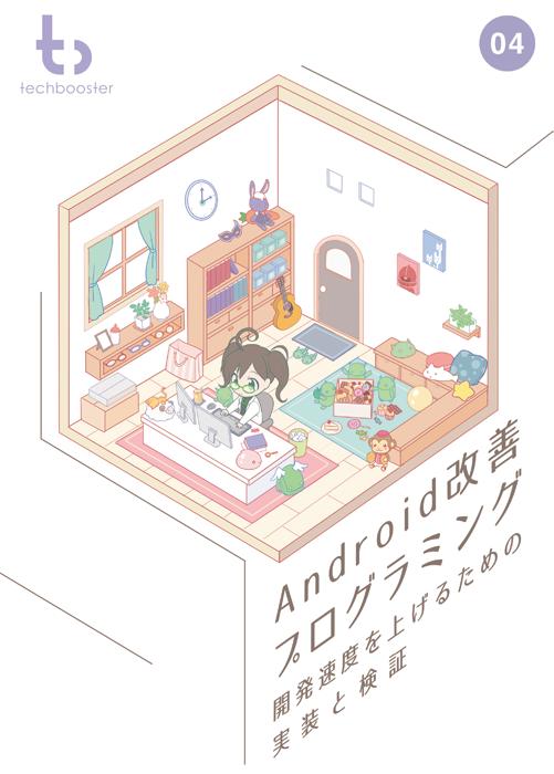 AndroidKaizen