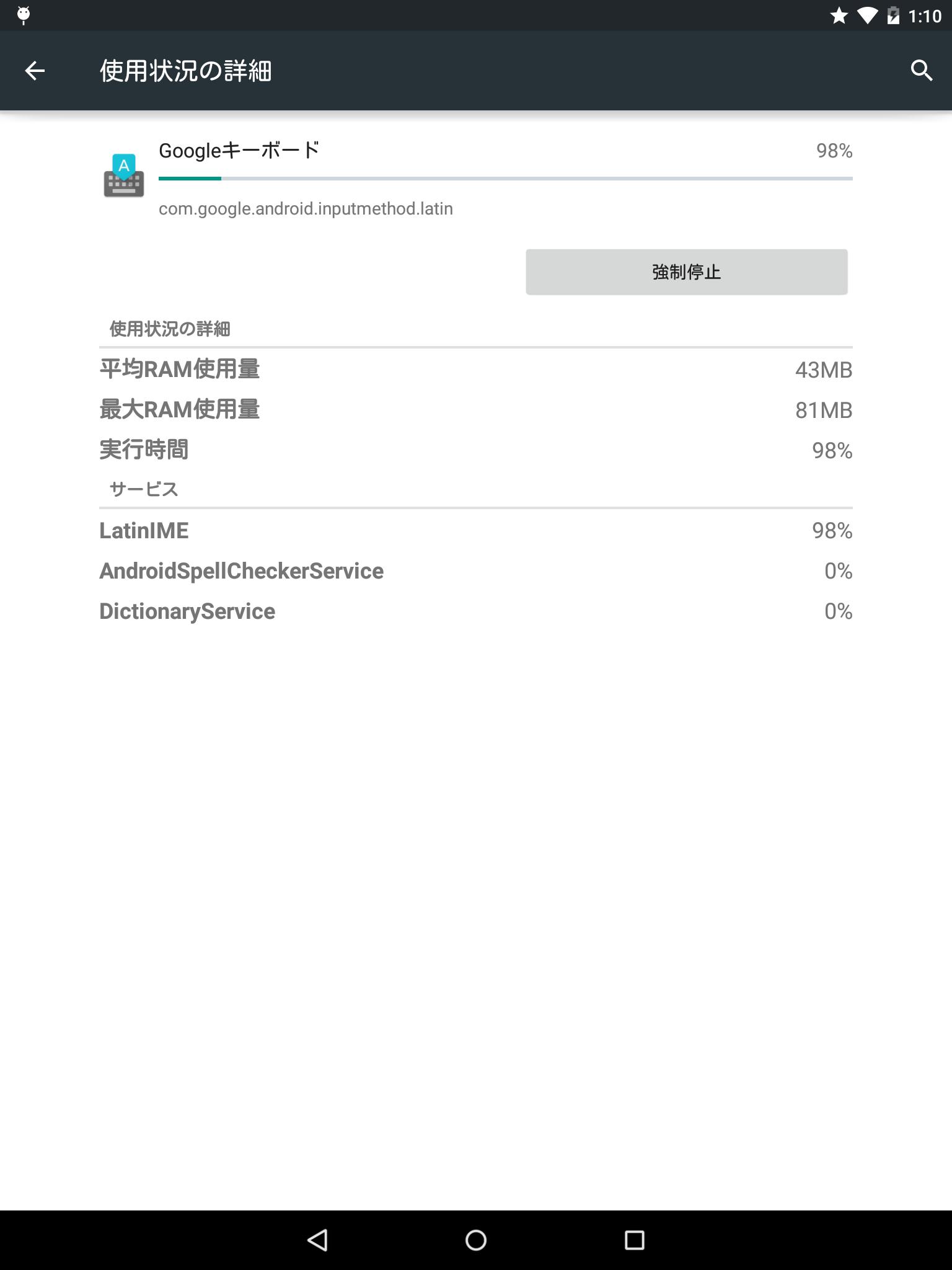 device-2014-11-07-011101_使用状況の詳細
