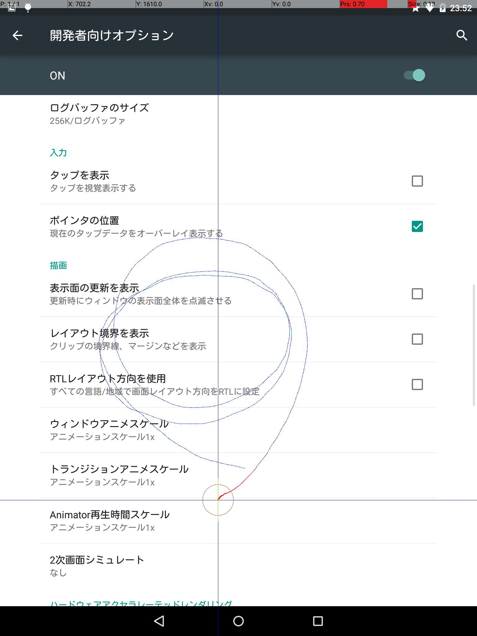 device-2014-11-06-235236_ポインタの位置