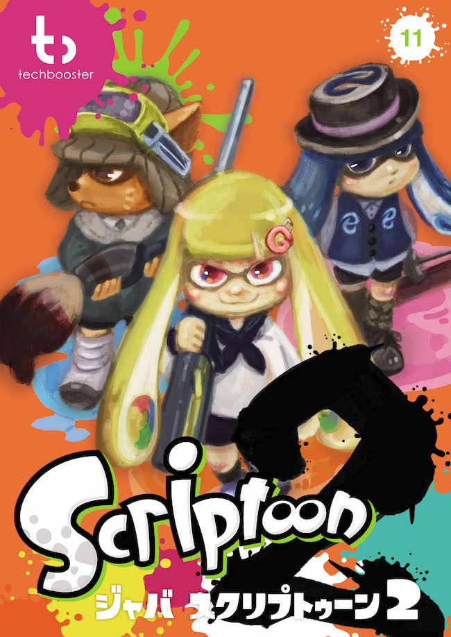 scriptoon2