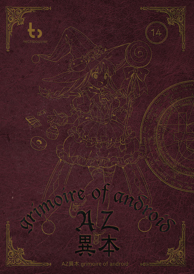 grimoire_of_android